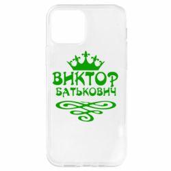 Чехол для iPhone 12 Pro Виктор Батькович