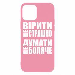 Чехол для iPhone 12 Pro Вірити не страшно, думати не боляче
