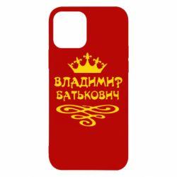 Чехол для iPhone 12 Pro Владимир Батькович