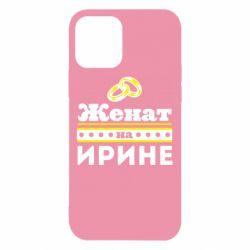 Чехол для iPhone 12 Pro Женат на Ирине
