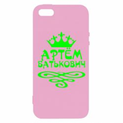 Чехол для iPhone 5S Артем Батькович