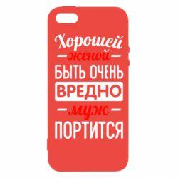 Чехол для iPhone 5S Хорошейе женой быть вредно
