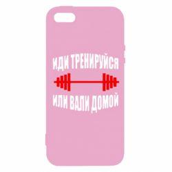 Чехол для iPhone 5S Иди тренеруйся или вали домой!