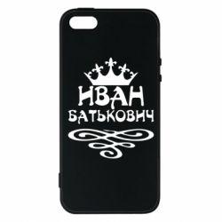 Чехол для iPhone 5S Иван Батькович