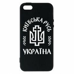 Чохол для iPhone 5S Київська Русь Україна