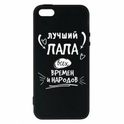 Чохол для iPhone 5S Найкращий тато всіх часів і народів