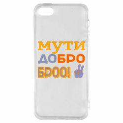 Чохол для iPhone 5S Мути Добро Броо