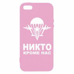 Чохол для iPhone 5S Ніхто крім нас