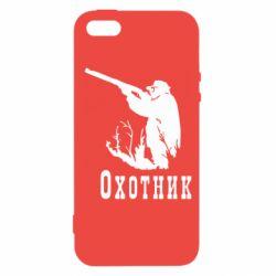 Чохол для iPhone 5S Мисливець