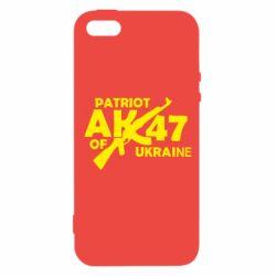 Чехол для iPhone 5S Patriot of Ukraine