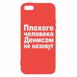 Чехол для iPhone 5S Плохого человека Денисом не назовут