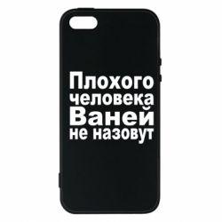 Чехол для iPhone 5S Плохого человека Ваней не назовут