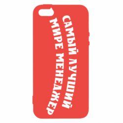Чехол для iPhone 5S Самый лучший менеджер