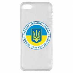 Чохол для iPhone 5S Україна. Украина. Ukraine.