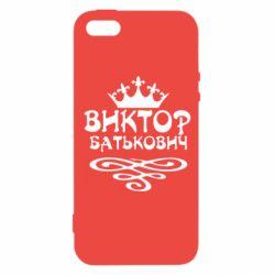 Чехол для iPhone 5S Виктор Батькович