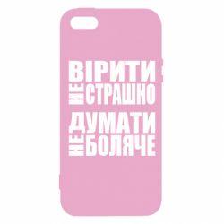 Чехол для iPhone 5S Вірити не страшно, думати не боляче