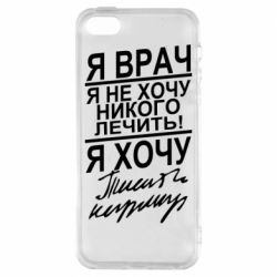Чехол для iPhone 5S Я врач, я не хочу лечить