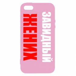 Чехол для iPhone 5S Завидный жених