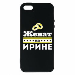 Чехол для iPhone 5S Женат на Ирине