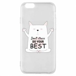Чехол для iPhone 6/6S Don't Stress Be Youself