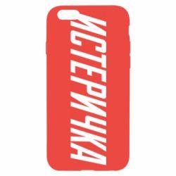Чохол для iPhone 6 Истеричка