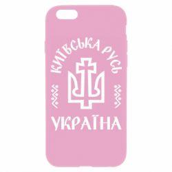 Чохол для iPhone 6 Київська Русь Україна