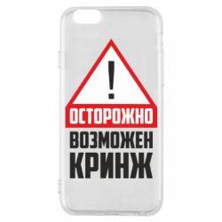 Чехол для iPhone 6/6S Осторожно возможен кринж