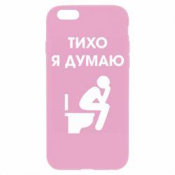Чохол для iPhone 6 Тихо, я думаю