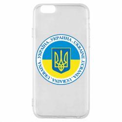 Чохол для iPhone 6 Україна. Украина. Ukraine.