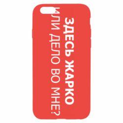 Чехол для iPhone 6/6S Здесь жарко или дело во мне?