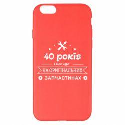 Чохол для iPhone 6 Plus/6S Plus 40 років на оригінальних запчастинах