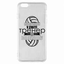 Чохол для iPhone 6 Plus/6S Plus Найкращий Тренер По Волейболу