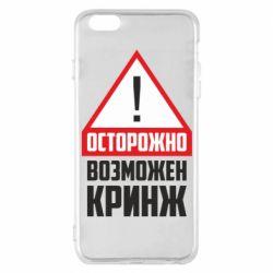Чехол для iPhone 6 Plus/6S Plus Осторожно возможен кринж