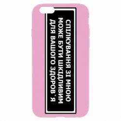 Чехол для iPhone 6 Plus/6S Plus Спілкування Зі Мною Може Бути Шкідливим