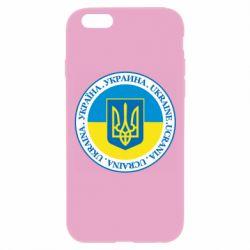 Чохол для iPhone 6 Plus/6S Plus Україна. Украина. Ukraine.