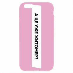 Чохол для iPhone 6S А Це Уже Житомєр?