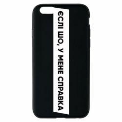 Чохол для iPhone 6S Еслі Шо, У Мене Справка