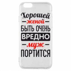 Чехол для iPhone 6S Хорошейе женой быть вредно