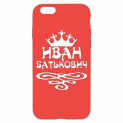 Чехол для iPhone 6S Иван Батькович