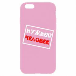 Чехол для iPhone 6S Нужный человек