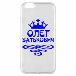Чехол для iPhone 6S Олег Батькович
