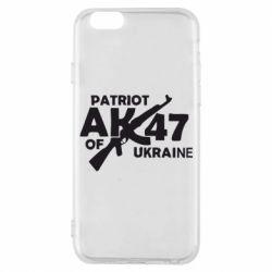 Чехол для iPhone 6S Patriot of Ukraine