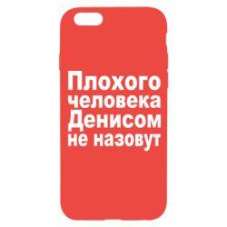 Чехол для iPhone 6S Плохого человека Денисом не назовут