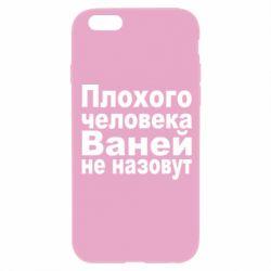 Чехол для iPhone 6S Плохого человека Ваней не назовут