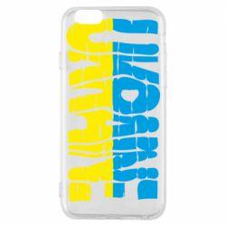 Чехол для iPhone 6S Ukraine