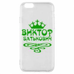 Чехол для iPhone 6S Виктор Батькович