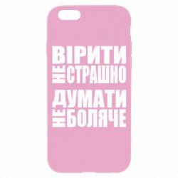 Чехол для iPhone 6S Вірити не страшно, думати не боляче