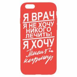 Чехол для iPhone 6S Я врач, я не хочу лечить