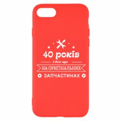 Чохол для iPhone 7 40 років на оригінальних запчастинах
