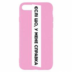 Чохол для iPhone 7 Еслі Шо, У Мене Справка